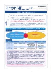 投資促進税制20160205
