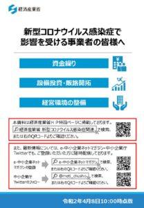 新型コロナウイルス経済対策【経産省発行】のサムネイル