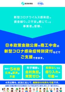 新型コロナウイルス資金繰り支援【経産省・中小企業庁発行】のサムネイル